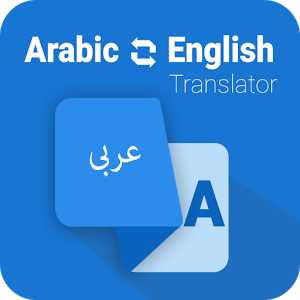 Arabic to English Translation Sparks Words War