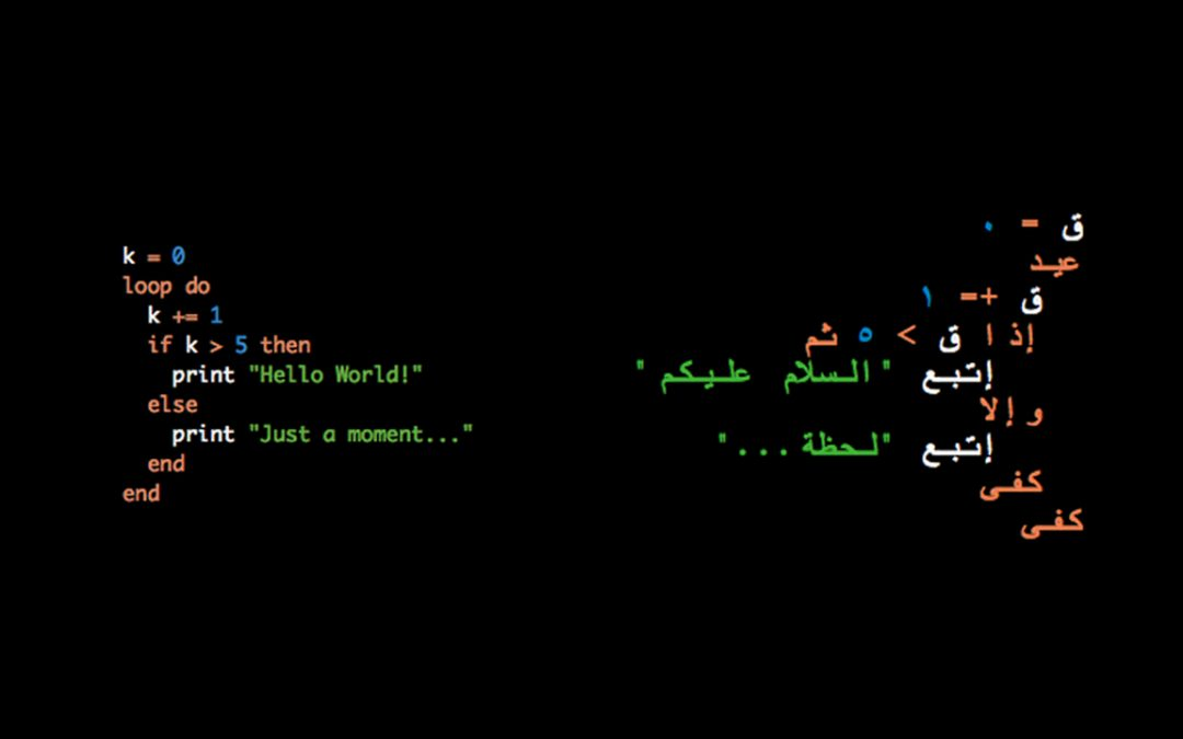 Software Education Tool in Arabic Gets Translation by Jordanian University