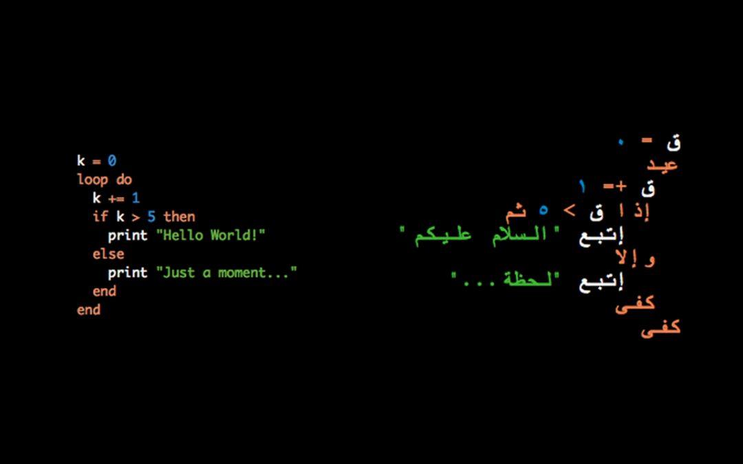 Software Education Tool in Arabic Gets Translation by Jordanian University